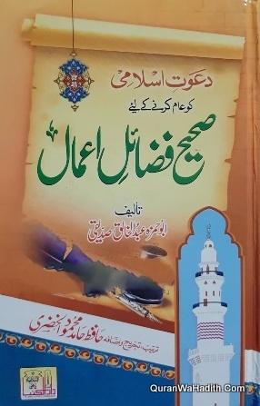 Sahih Fazail e Amal Urdu, صحیح فضائل اعمال