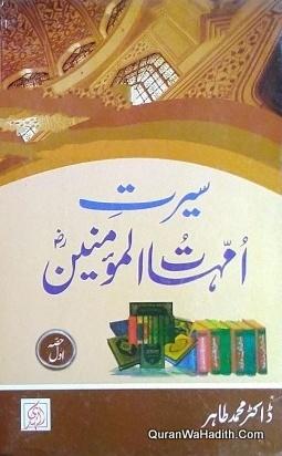 Seerat e Ummahat ul Momineen, 2 Vols, سیرت امہات المومنین