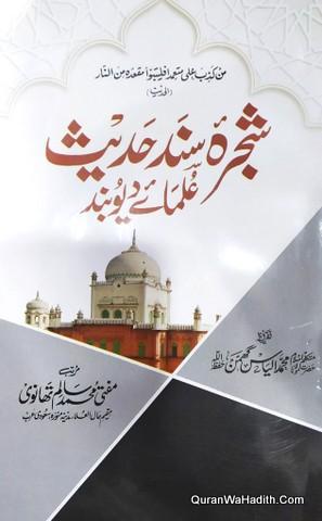 Shajra Sanad Hadees Ulama e Deoband, شجرہ سند حدیث علماء دیوبند