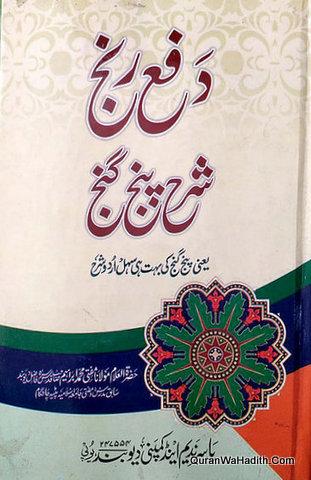 Daf e Ranj Urdu Sharah Panj Ganj, دفع رنج اردو شرح پنج گنج