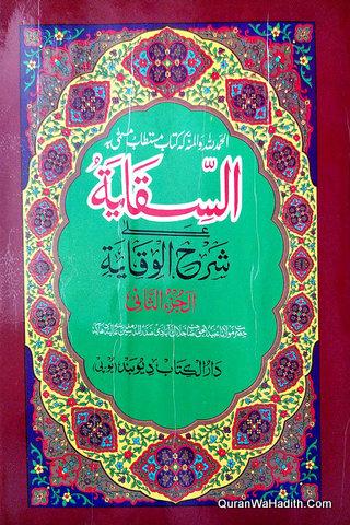 Al Siqaya Urdu Sharh Wiqaya, 2 Vols, السقایہ اردو شرح وقایہ