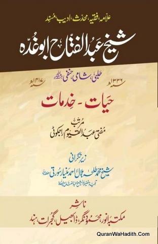 Sheikh Abdul Fattah Abu Ghuddah Hayat o Khidmat, 2 Color, شیخ عبد الفتاح ابو غدہ حیات و خدمات