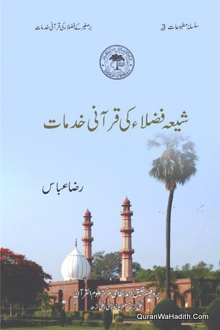 Shia Fuzala Ki Qurani Khidmat, شیعہ فضلاء کی قرانی خدمات