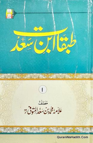 Tabaqat Ibn e Saad Urdu, 8 Vols, طبقات ابن سعد اردو