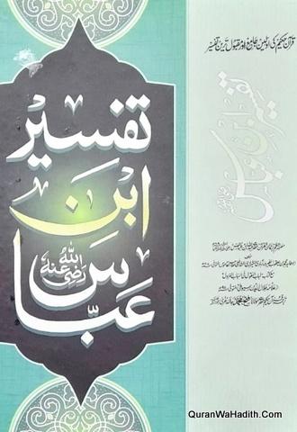Tafseer Ibn Abbas Urdu, 3 Vols, تفسیر ابن عباس اردو