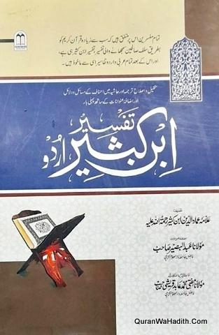 Tafseer Ibn e Kaseer Urdu, 5 Vols, تفسیر ابن کثیر اردو