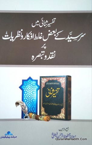 Tafseer e Sanai Mein Sir Syed Ke Baz Ghalat Afkar, تفسیر ثنائی میں سر سید کے بعض غلط افکار ونظریات پر نقد وتبصرہ