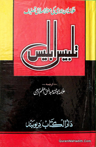 Talbees e Iblees Urdu, تلبیس ابلیس اردو