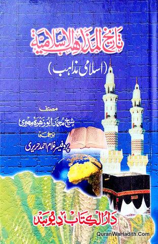 Tareekh ul Mazahib ul Islamia, تاریخ المذاہب الاسلامیہ