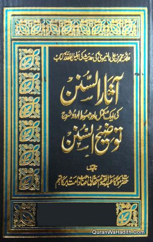 Tauzeeh us Sunan Sharah Asar us Sunan, 2 Vols, توضیح السنن شرح آثار السنن