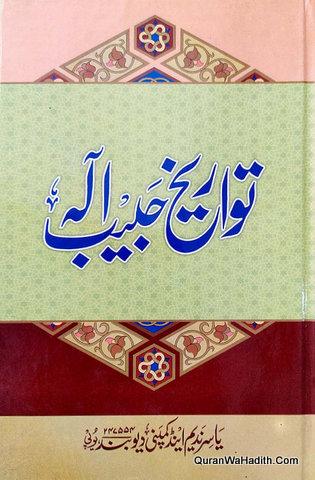 Tawarikh e Habib e Alah, تواریخ حبیب آلہ
