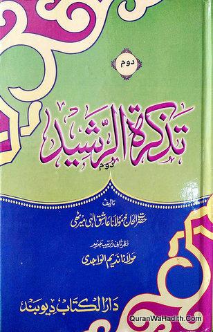 Tazkiratul Rasheed Urdu, 2 Vols, تذکرة الرشید اردو