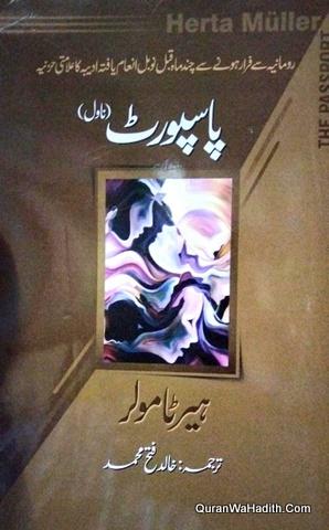 The Passport Novel Urdu, پاسپورٹ ناول