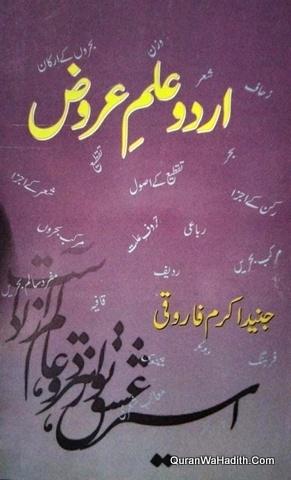 Urdu Ilm e Uroos, اردو علم عروض