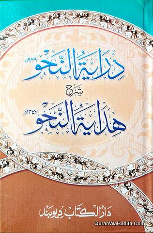 Darayat un Nahw Sharah Hidayatun Nahw, درایۃ النحو شرح اردو ہدایۃ النحو