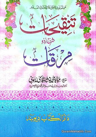 Tanqeehat Sharah Urdu Mirqat, تنقیحات شرح اردو مرقات