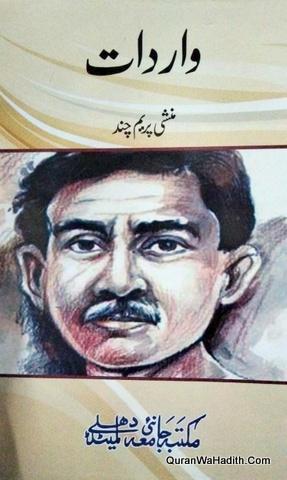 Wardat Munshi Premchand