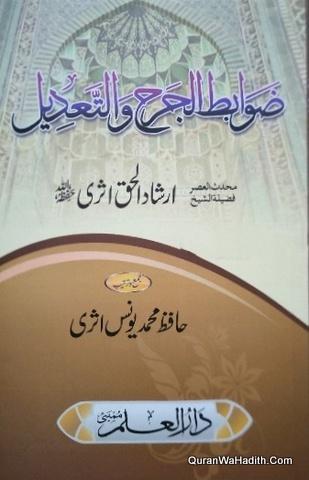 Zawabit Jarh Wa Tadeel Urdu, ضوابط الجرح والتعدیل اردو