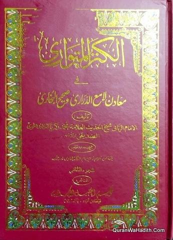 Kanz Al Mutawari Fi Madin Al Lami Al Darari wa Sahih Al Bukhari, 24 Vols, الكنز المتواري في معادن لامع الدراري وصحيح البخاري