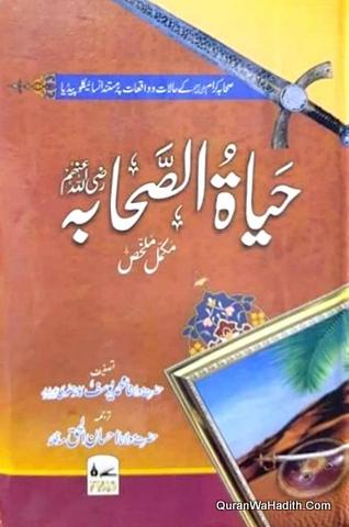 Hayatus Sahaba Kamil, حیاۃ الصحابہ مکمل ملخص ایک جلد