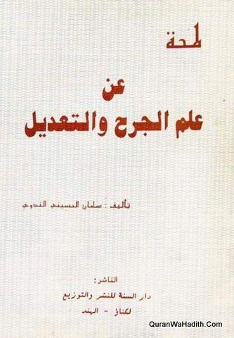 Limah An Ilm Al Jarah Wa Al Tadeel, لمحة عن علم الجرح والتعديل