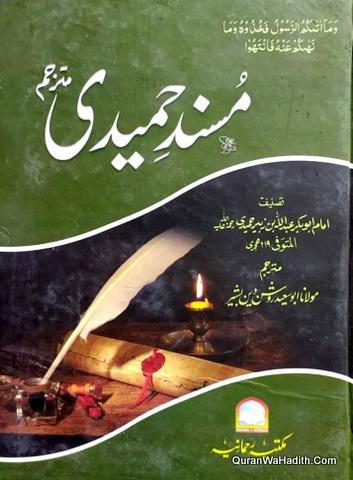 Musnad Humaidi Urdu, مسند حمیدی اردو