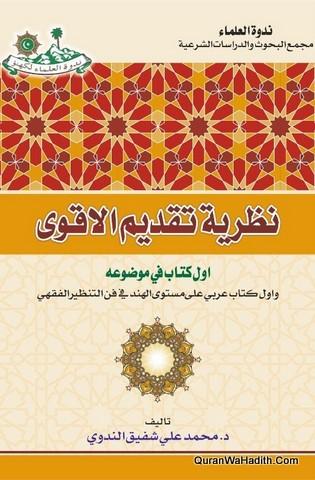 Nazariyah Taqdeem Al Aqwi, نظرية تقديم الأقوى
