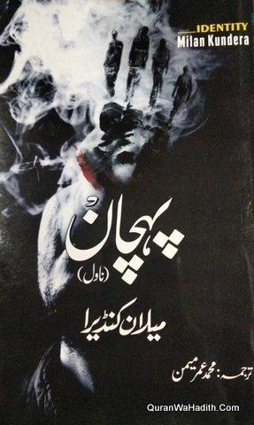 Pehchan Novel, Identity Novel Urdu Milan Kundera, پہچان ناول
