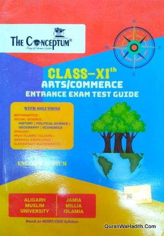 AMU JMI Class 11 Arts Commerce Entrance Exam Test Guide
