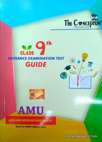 AMU Class 9 Entrance Examination Test Guide