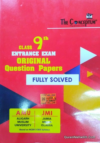AMU JMI Class 9th Original Question Papers Fully Solved
