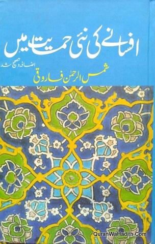 Afsane Ki Nayi Himayat Mein, افسانے کی نئی حمایت میں