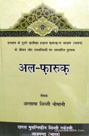 Al Farooq Hindi, अल फ़ारूक़