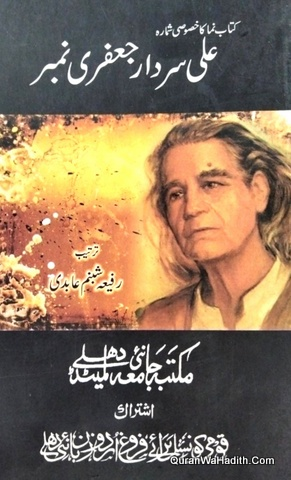 Ali Sardar Jafri Number Kitab Numa, علی سردار جعفری نمبر کتاب نما