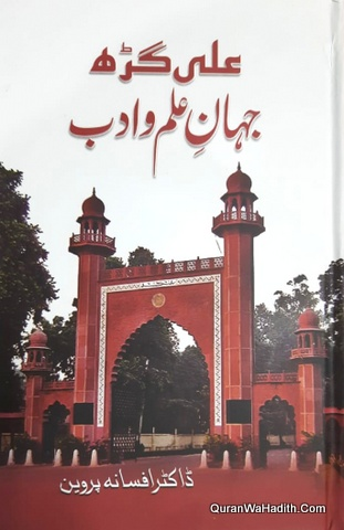 Aligarh Jahan e Ilm o Adab, علی گڑھ جہاں علم و ادب