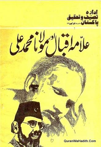 Allama Iqbal Aur Maulana Muhammad Ali, Xerox, علامہ اقبال اور مولانا محمد علی
