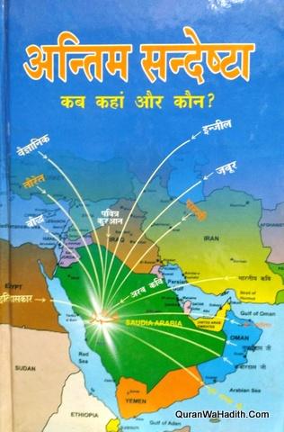 Antim Sandeshta Kab Kaha Aur Kaun, अंतिम संदेष्टा कब कहां और कौन