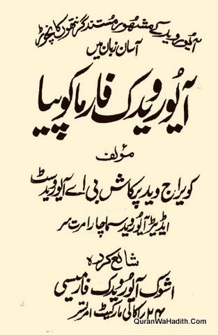 Ayurvedic Pharmacopoeia Urdu, Xerox, آیورودیک فارماکوپیا