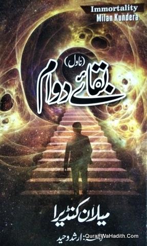 Baqa e Dawam Novel, Immortality Novel Urdu Milan Kundera, بقائے دوام ناول