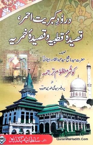 Darood e Kibriyat e Ahmar, Qasida Qudsia Wa Qasida Khamriya, درود کبریت احمر, قصیدہ قطبیہ, قصیدہ خمریہ,