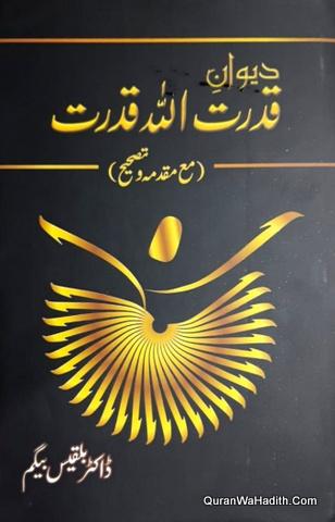 Deewan e Qudratullah Shahab, دیوان قدرت اللہ شہاب