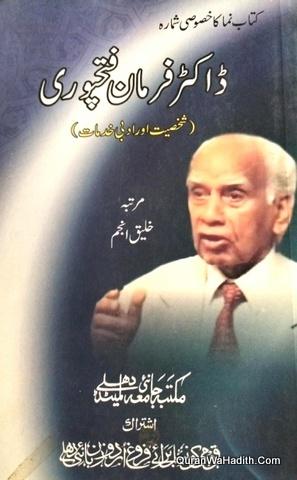 Dr Farman Fatehpuri Number Kitab Numa, ڈاکٹر فرمان فتح پوری نمبر کتاب نما