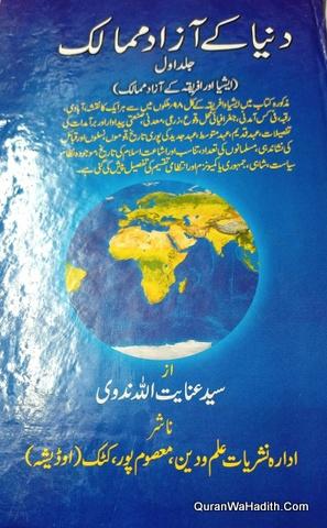 Duniya Ke Azad Mumalik, دنیا کے آزاد ممالک