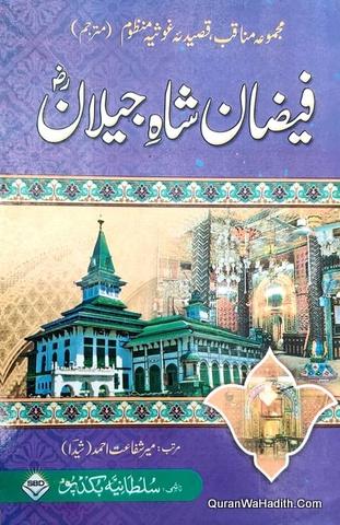 Faizan e Shah e Jilani, Majmua Manaqib, Qasida Ghousia e Manzoom, فیضان شاہ جیلانی, مجموعہ مناقب قصیدہ غوثیہ منظوم