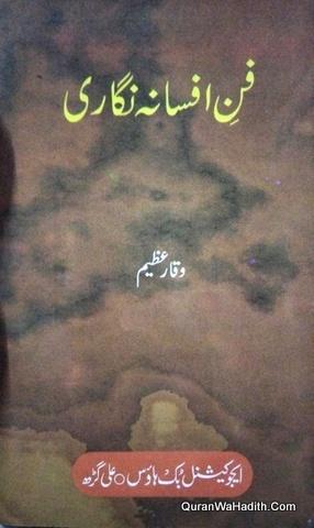 Fan e Afsana Nigari, فن افسانہ نگاری