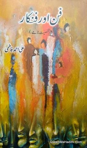 Fun Aur Funkar, فن اور فنکار
