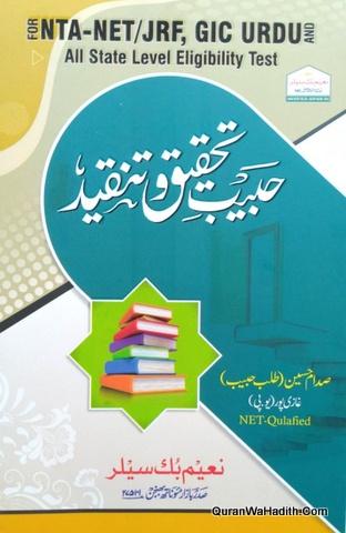 Habeeb Tahqeeq o Tanqeed NTA NET JRF GIC, حبیب تحقیق و تنقید