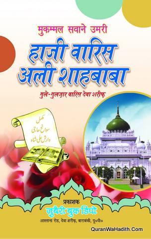 Mukammal Sawaneh Umri Haji Waris Ali Shah Baba, मुकम्मल सवाने उमरी हाजी वारिस अली शाह बाबा, गुले गुलज़ार वारिस देवा शरीफ