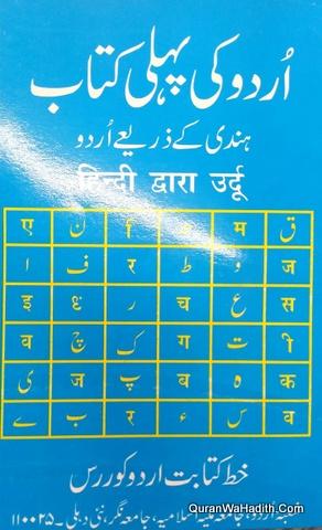 Urdu Ki Pehli Kitab, Hindi Se Urdu Sikhe, उर्दू की पहली किताब, हिन्दी से उर्दू सीखे