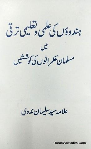 Hinduon Ki ilmi Wa Taleemi Taraqqi Mein Musalman Hukmarano Ki Koshishe, ہندوؤں کی علمی و تعلیمی ترقی میں مسلمان حکمرانوں کی کوششیں
